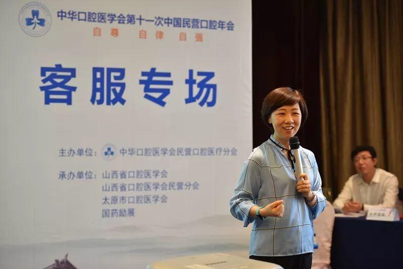 中华口腔医学会第十一次中国民营口腔年会现场盛况直击