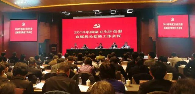 中华口腔医学会周报 2018年第8期