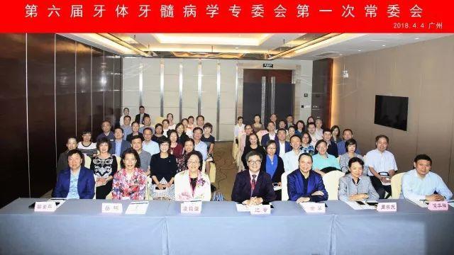 中华口腔医学会周报2018年第13期