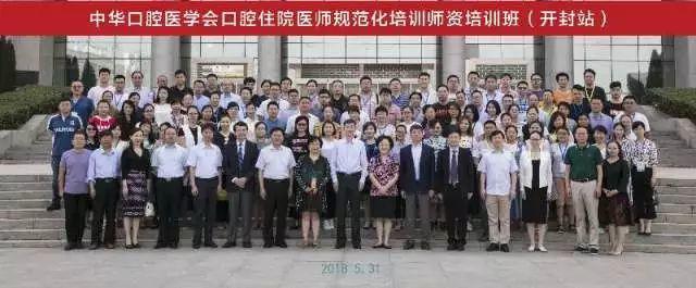中华口腔医学会周报2018年第20期