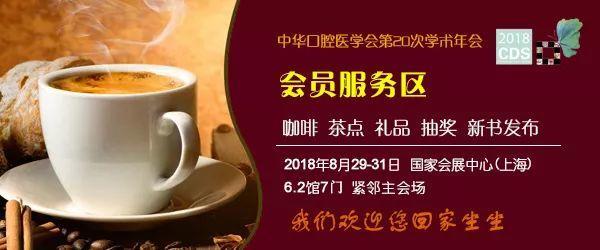 中华口腔医学会周报2018年第27期