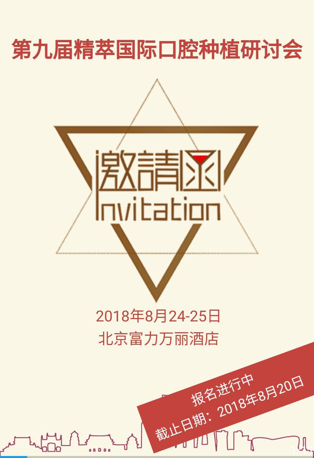 中华口腔医学会周报2018年第29期