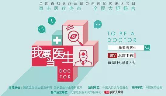 中华口腔医学会专家在《我要当医生》节目访谈实录