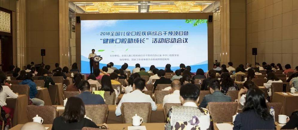 中华口腔医学会周报2018年第34期
