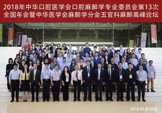 中华口腔医学会周报2018年第36期