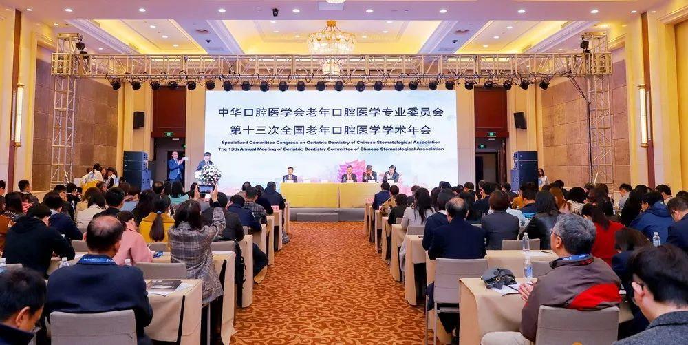 中华口腔医学会周报2018年第41期