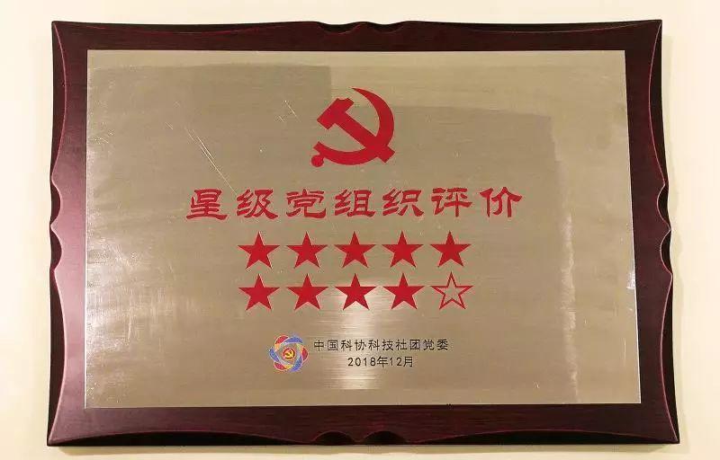 中华口腔医学会周报2018年第45期