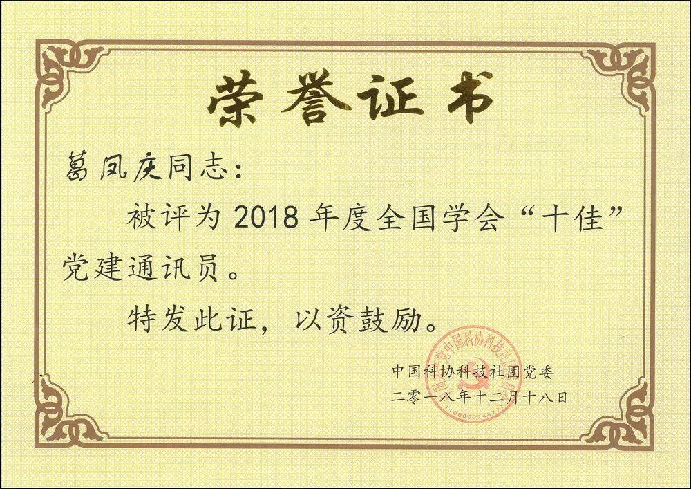 中华口腔医学会周报2018年第46期