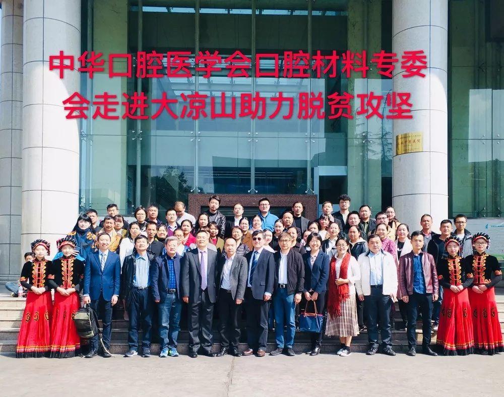 中华口腔医学会周报2019年第7期