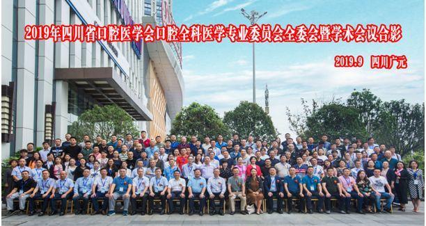 中华口腔医学会周报2019年第34期