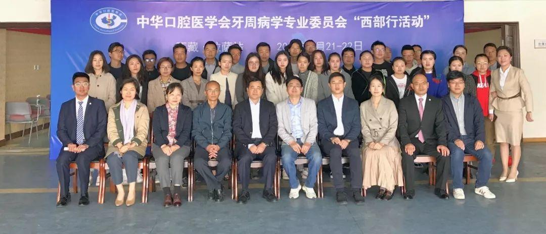 中华口腔医学会周报2019年第35期