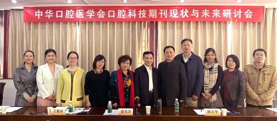 中华口腔医学会周报2019年第41期