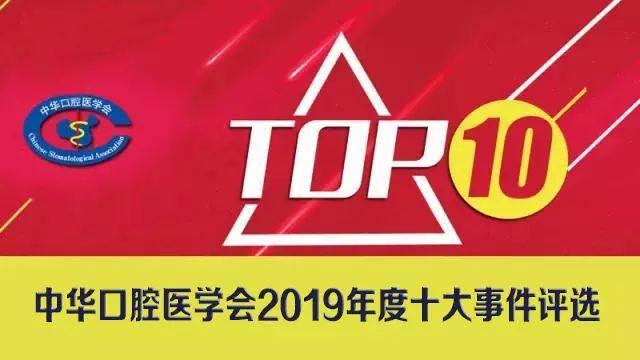 中华口腔医学会周报2019年第47期