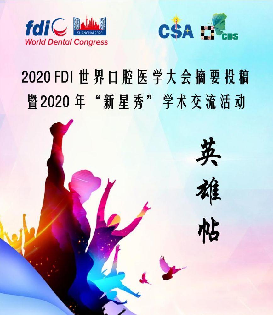 中华口腔医学会周报2020年9期