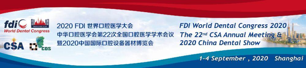 中华口腔医学会周报2020年10期
