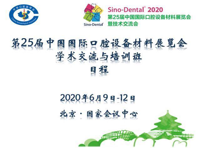 第二十五届中国国际口腔设备材料展览会学术交流与培训班