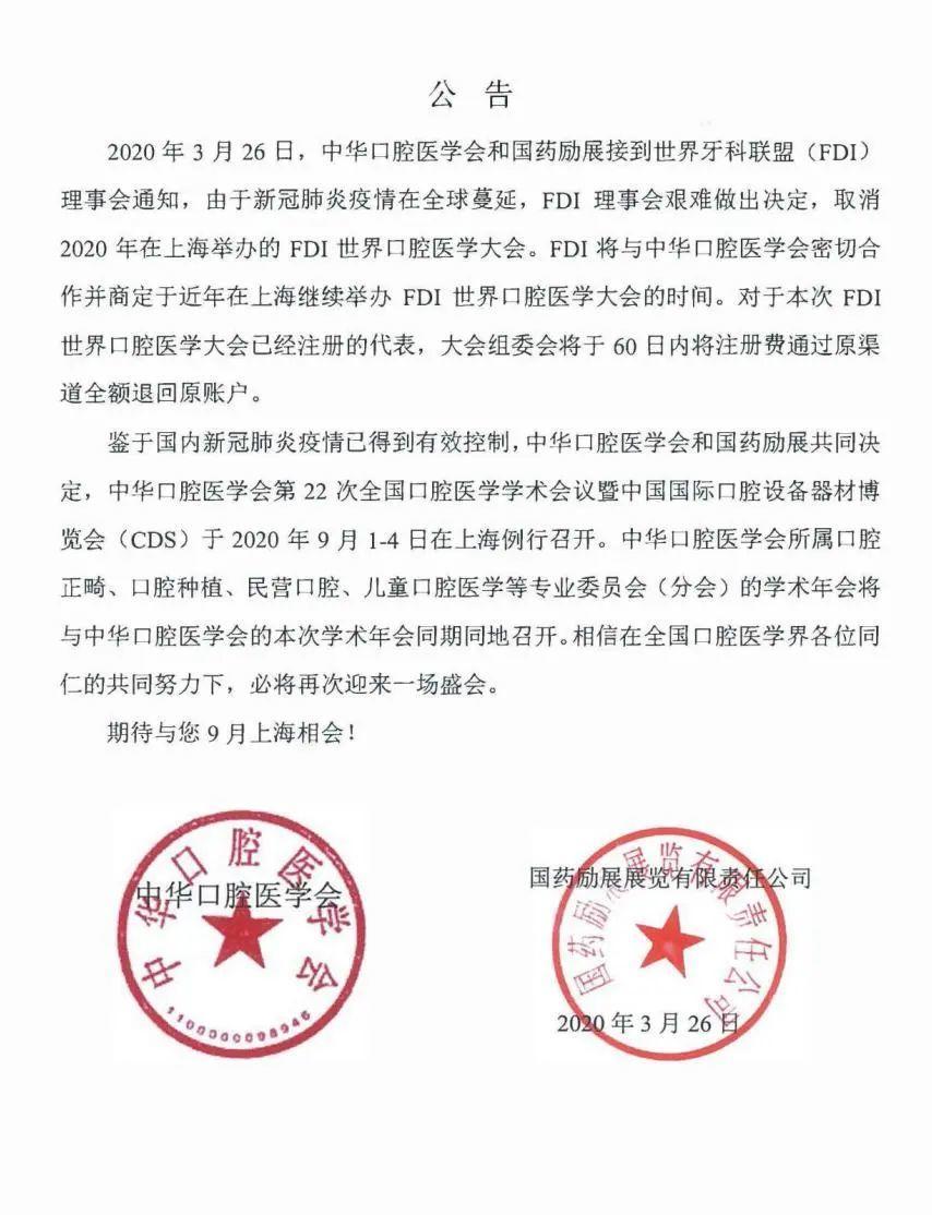 中华口腔医学会周报2020年12期