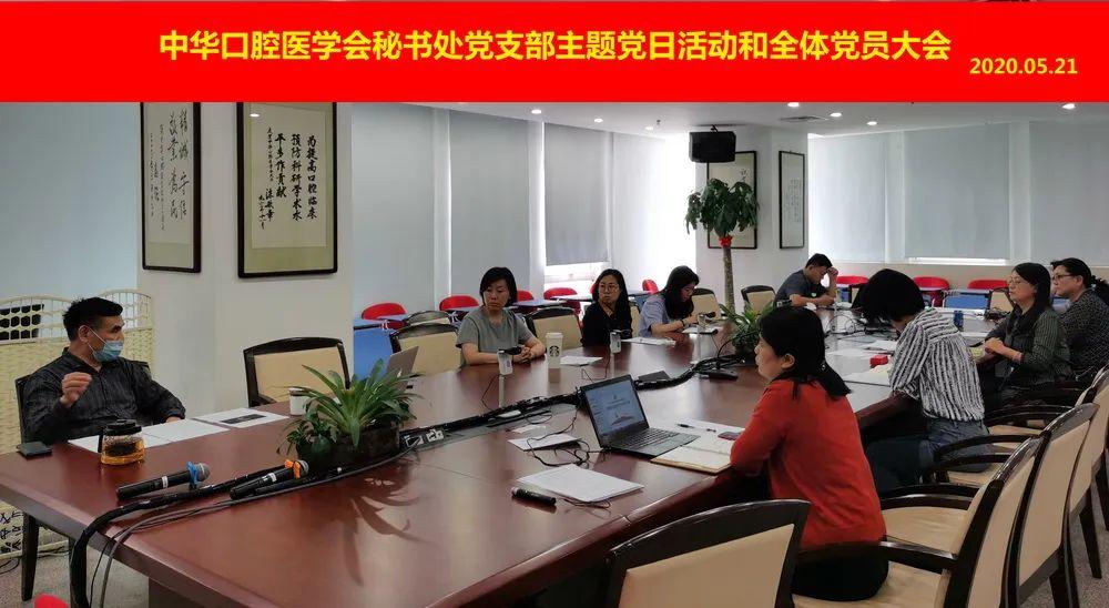 中华口腔医学会周报2020年18期