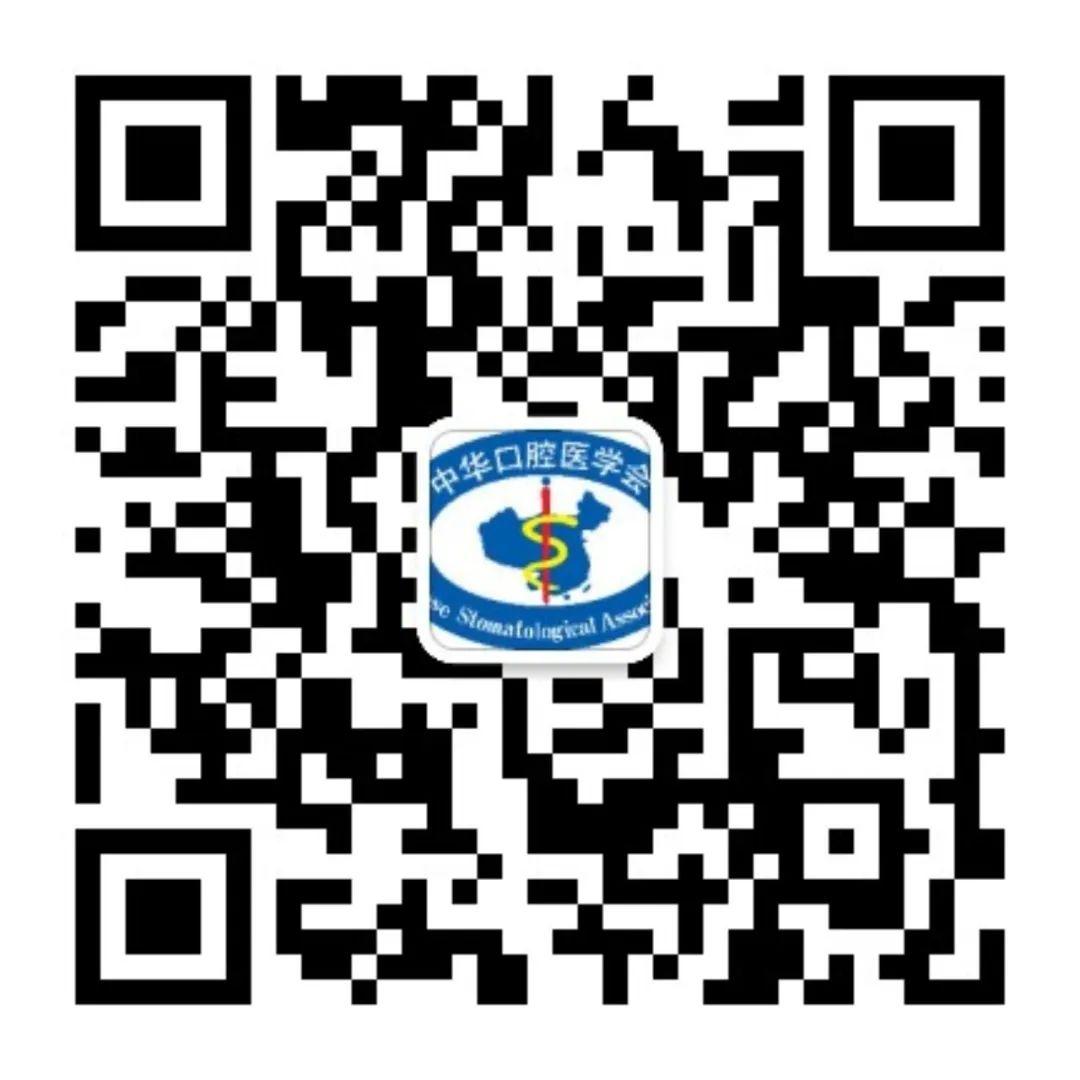 中华口腔医学会周报2020年19期