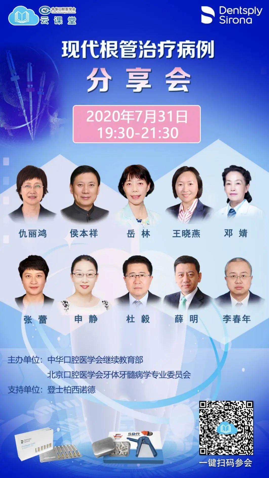 中华口腔医学会周报2020年25期