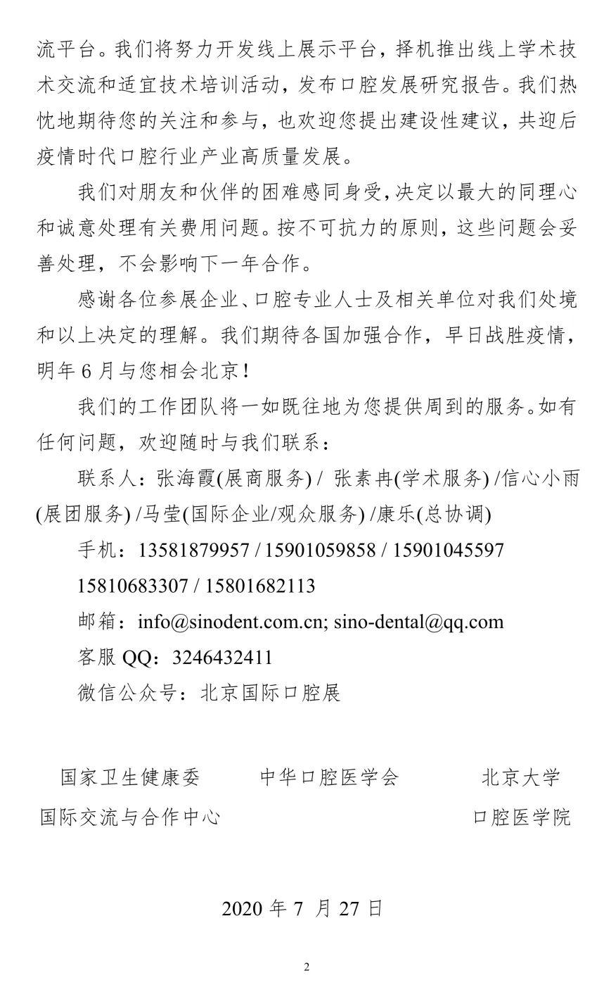 中华口腔医学会周报2020年26期