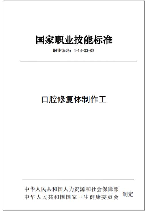 中华口腔医学会周报2020年23期