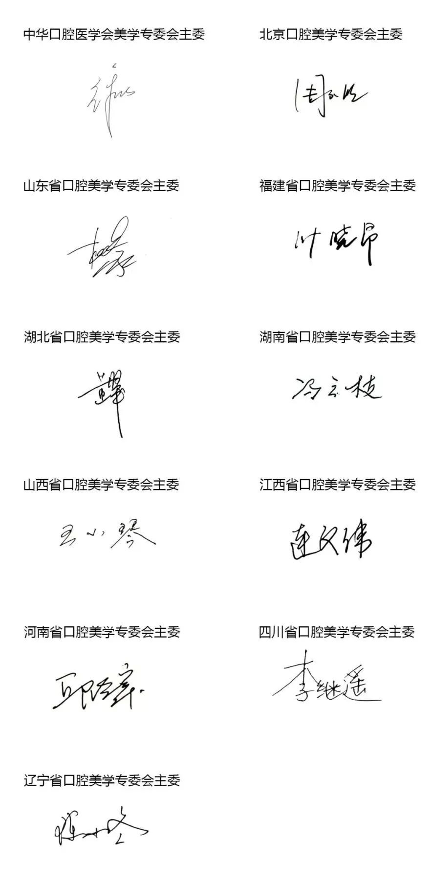 中华口腔医学会周报2020年24期