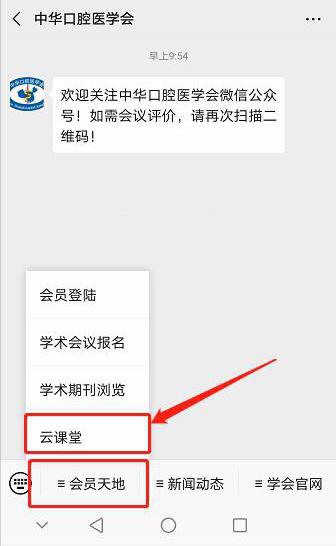 """【线上""""云课堂""""精彩预告】中华口腔医学会线上项目——现代根管治疗病例分享会"""