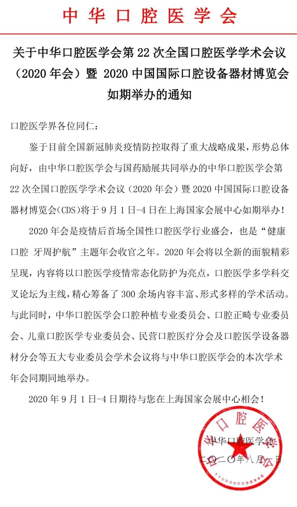 中华口腔医学会周报2020年27期