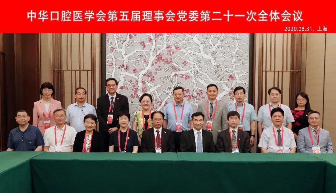 中华口腔医学会周报2020年31期