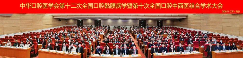 中华口腔医学会周报2020年41期
