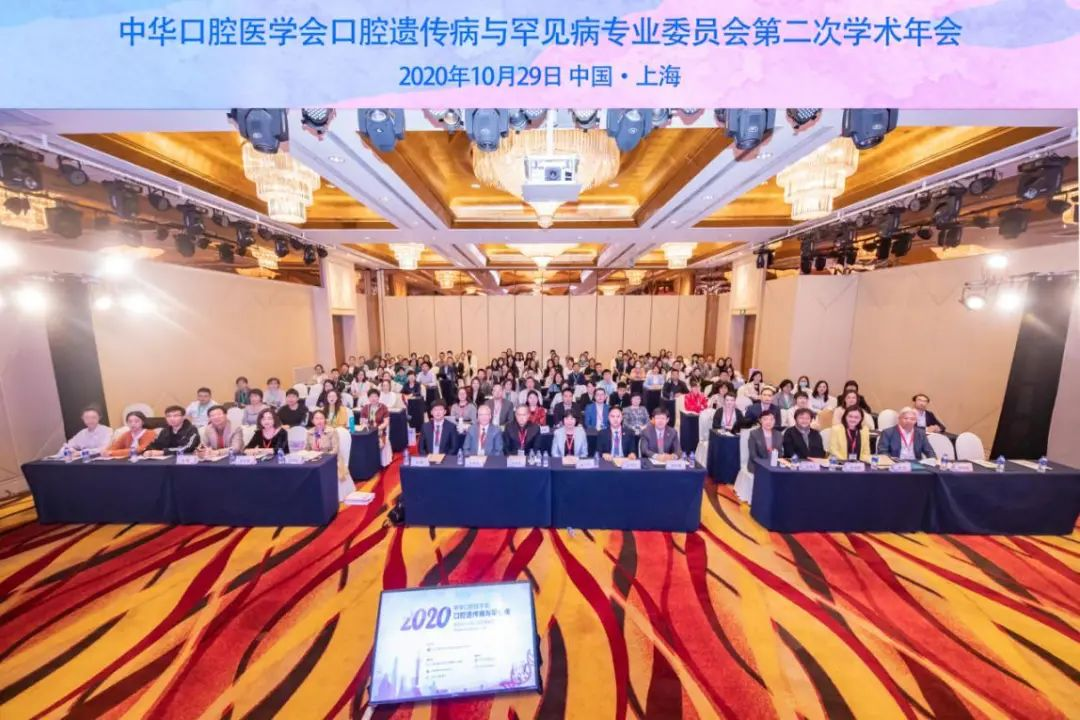 中华口腔医学会周报2020年38期