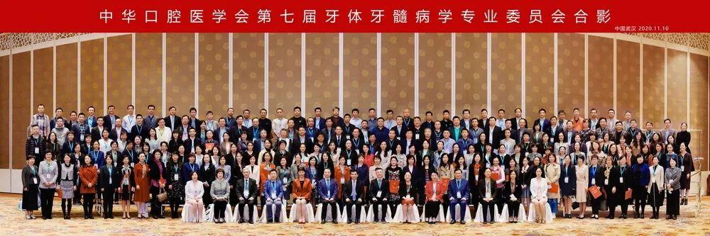 中华口腔医学会周报2020年40期