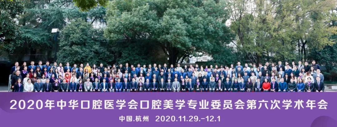 中华口腔医学会周报2020年43期