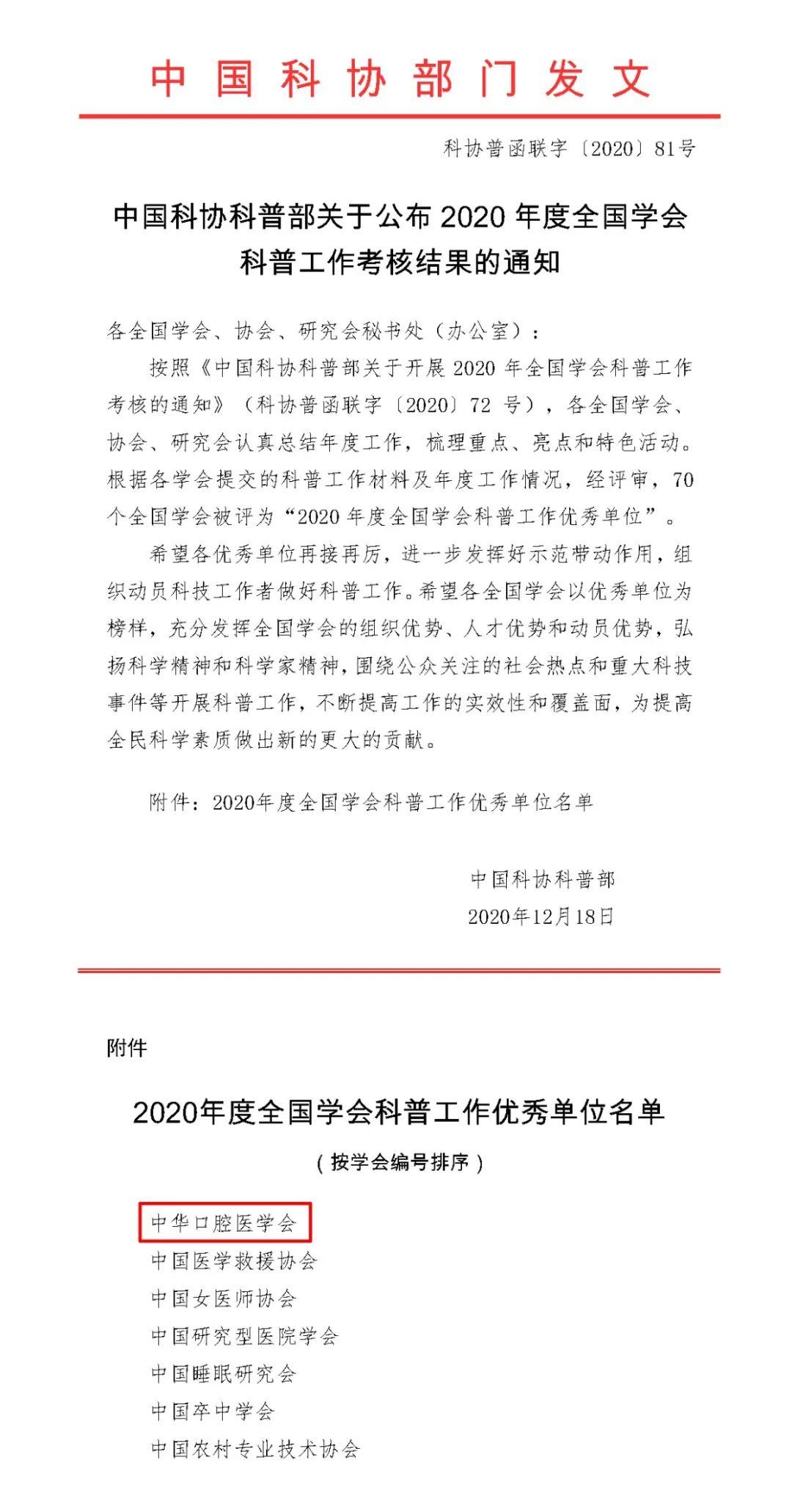 中华口腔医学会周报2020年45期