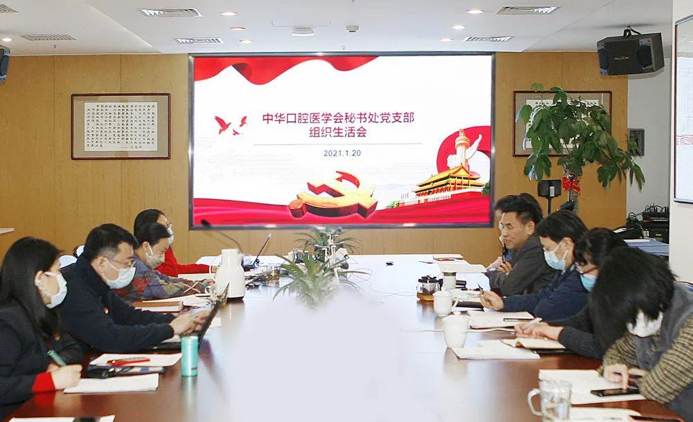 中华口腔医学会周报2021年第3期