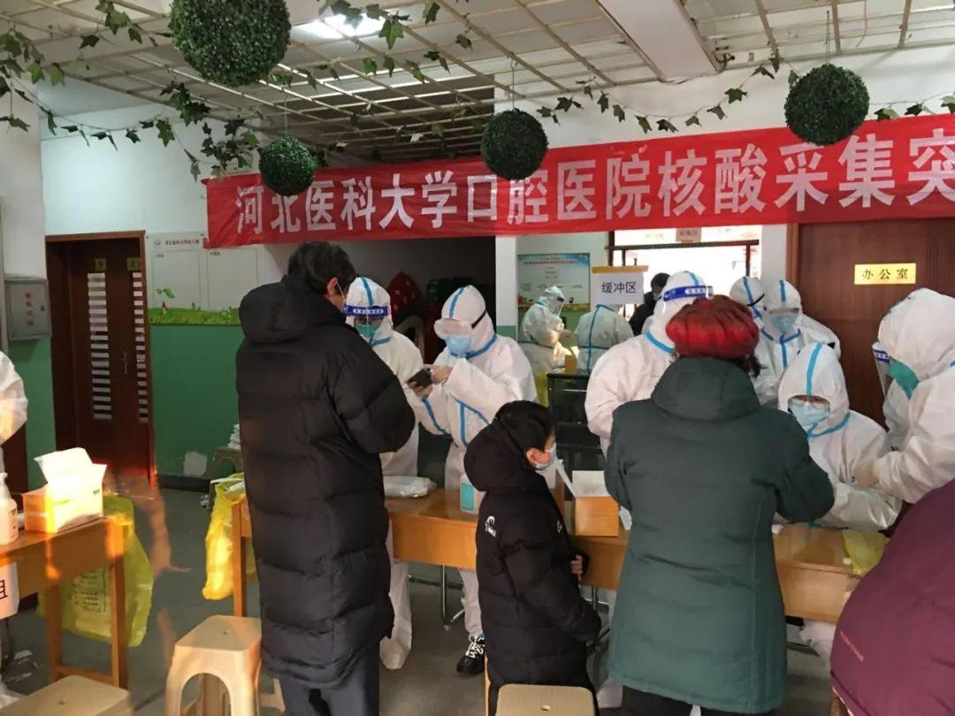 第三批出发!河北医科大学口腔医院百人核酸采集突击队再出征!