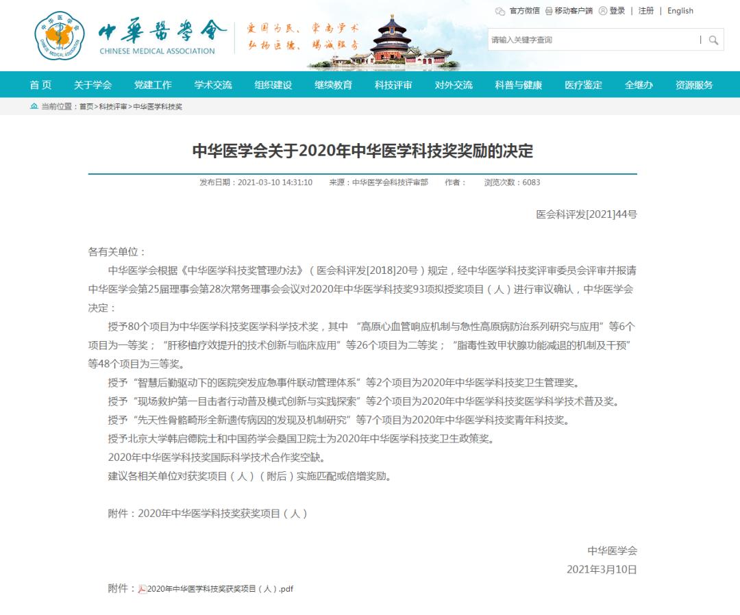 中华口腔医学会周报2021年第8期