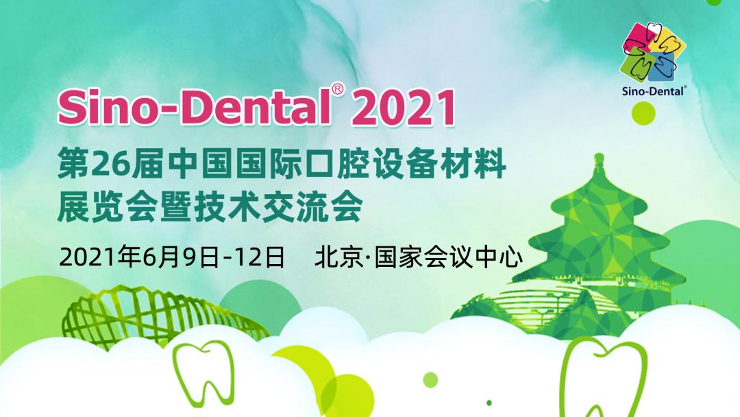 【一堂好课】口腔种植的昨日、今朝和明天——种植技术的发展和临床并发症警示