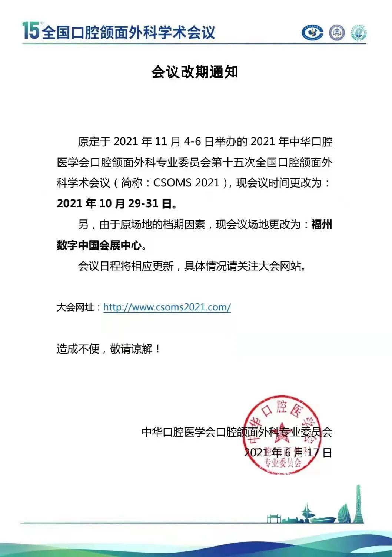 中华口腔医学会周报2021年第20期