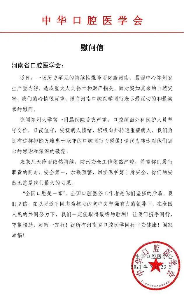 中华口腔医学会周报2021年第25期