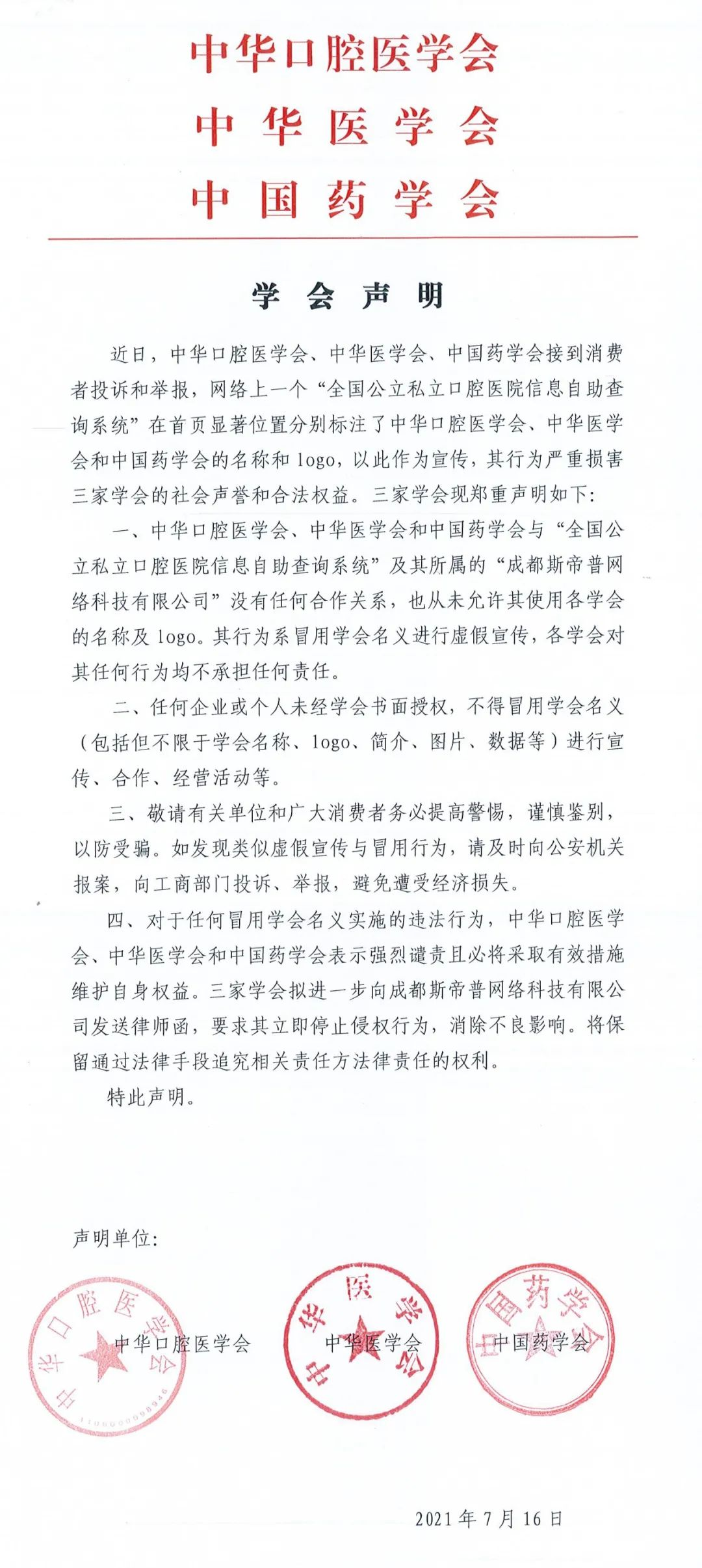 中华口腔医学会周报2021年第24期