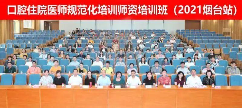 中华口腔医学会周报2021年第23期