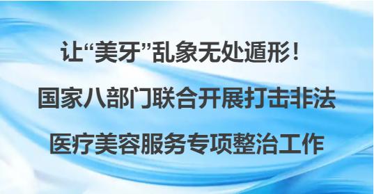 中华口腔医学会周报2021年第27期