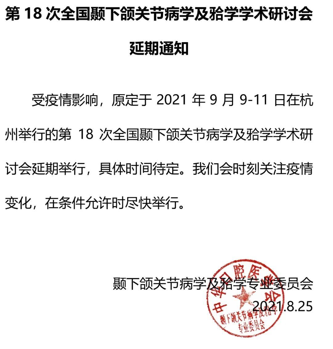中华口腔医学会周报2021年第29期