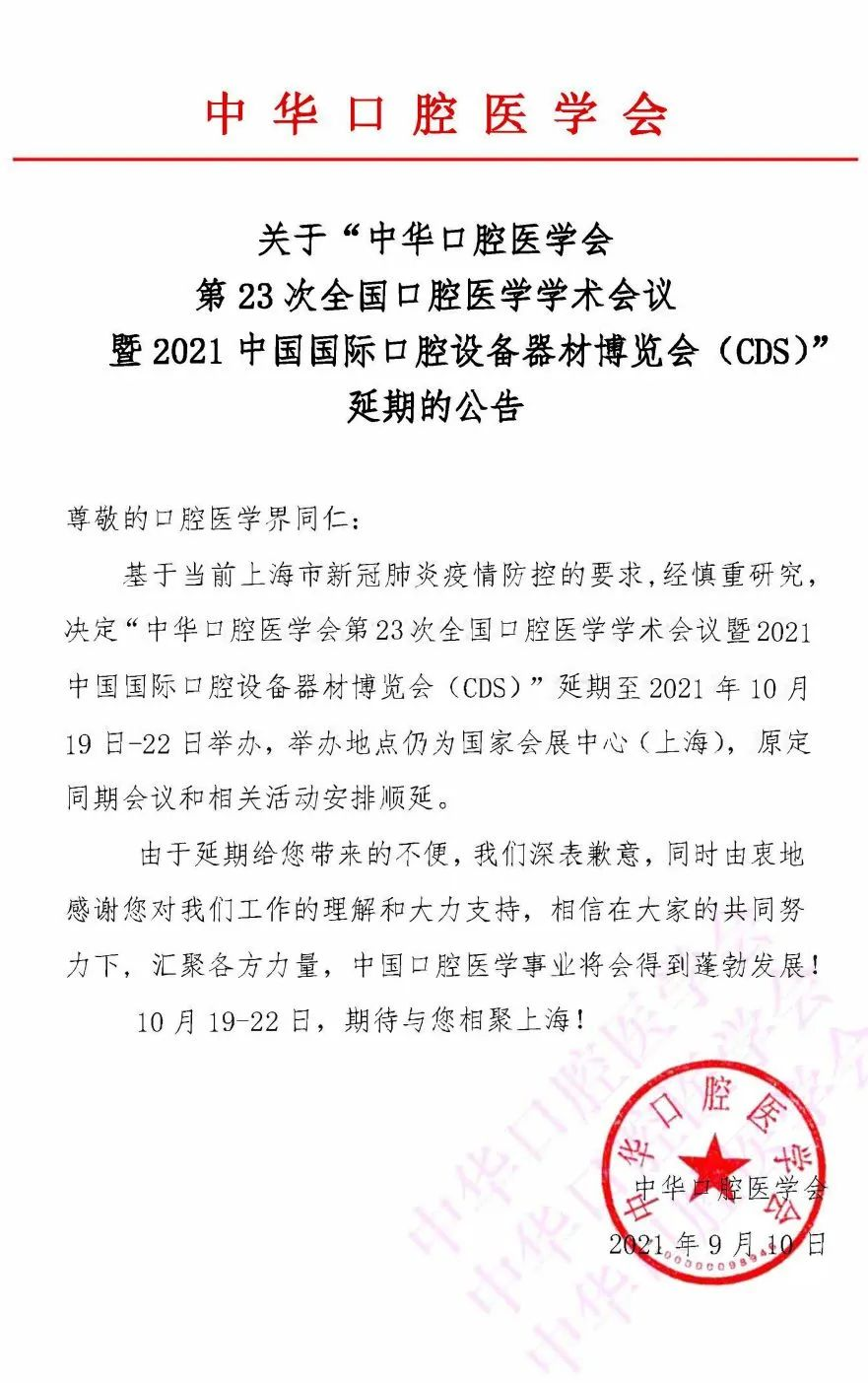 中华口腔医学会周报2021年第31期
