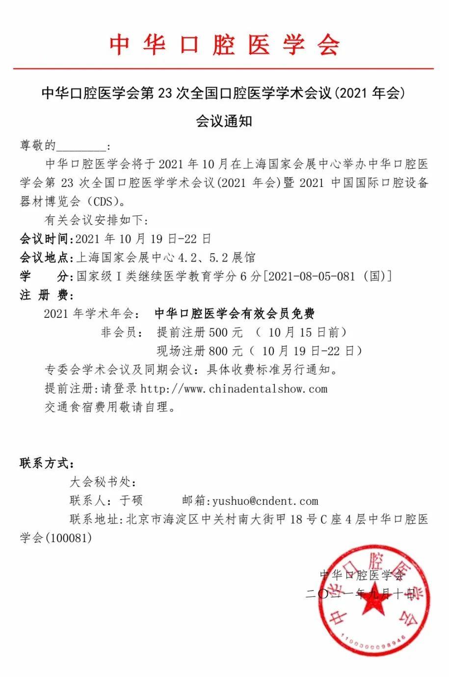 中华口腔医学会周报2021年第34期