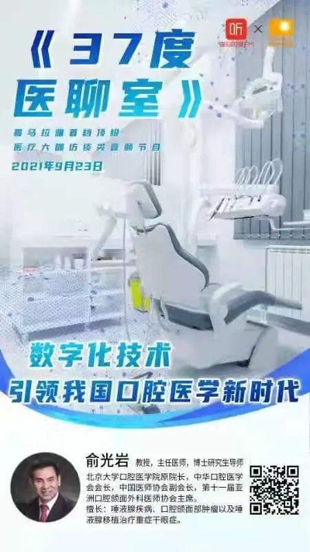 中华口腔医学会周报2021年第33期
