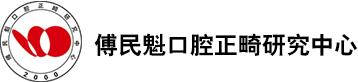 中华口腔医学会